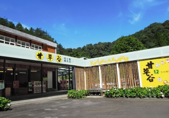 【Souvenir Shop】Agricultural products